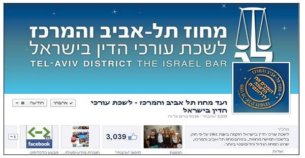 עמוד האוהדים של ועד מחוז תל אביב