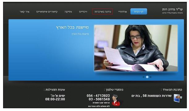 דוגמא מהאתר של עורכת דין גדרון
