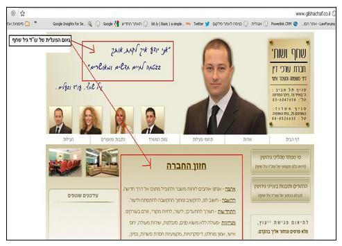 בלי להתכוון לכך, עורך דין גיל שחף יצר סוג של נאום המעלית בראש האתר שלו
