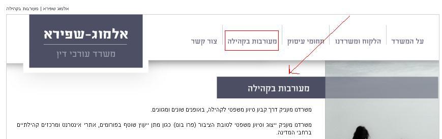 """מעורבות בקהילה - האתר של עו""""ד רפאל אלמוג"""