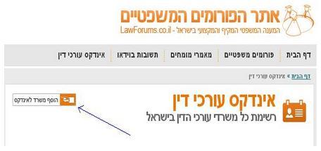 הרשמו לאינדקס עורכי הדין של אתר הפורומים המשפטיים