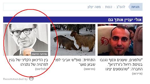 מה שמופיע בחלק התחתון של כתבה מהימים האחרונים ב-Ynet