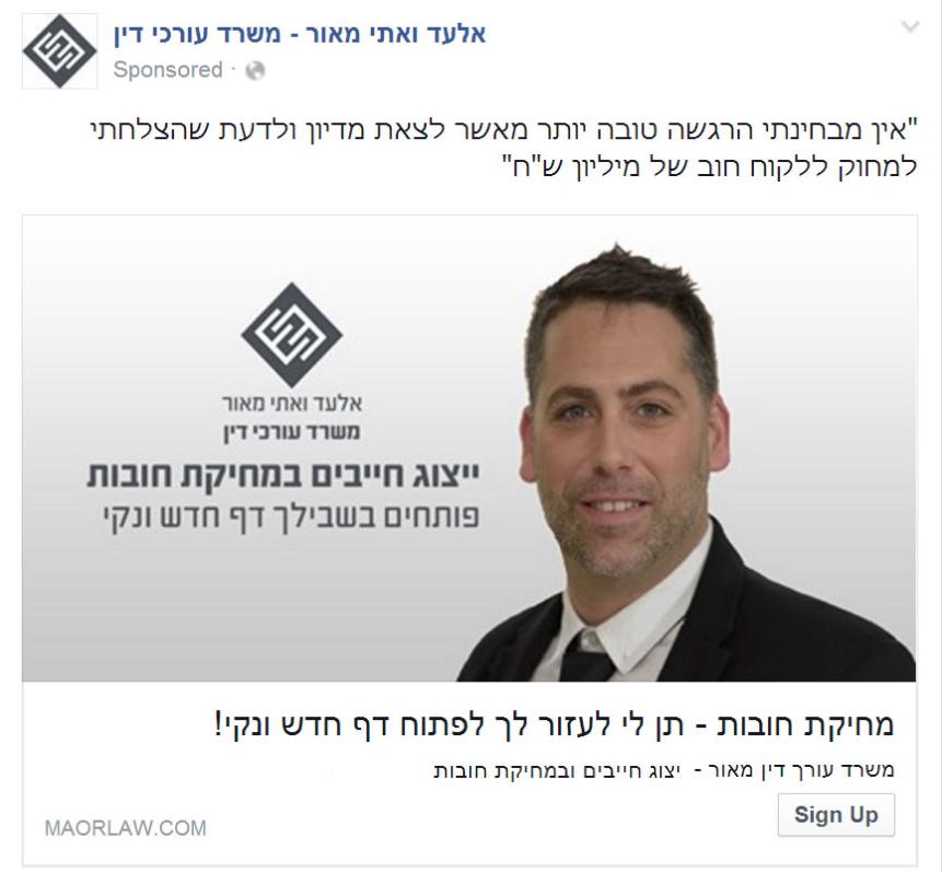 ככה עורכי דין מפרסמים נכון בפייסבוק