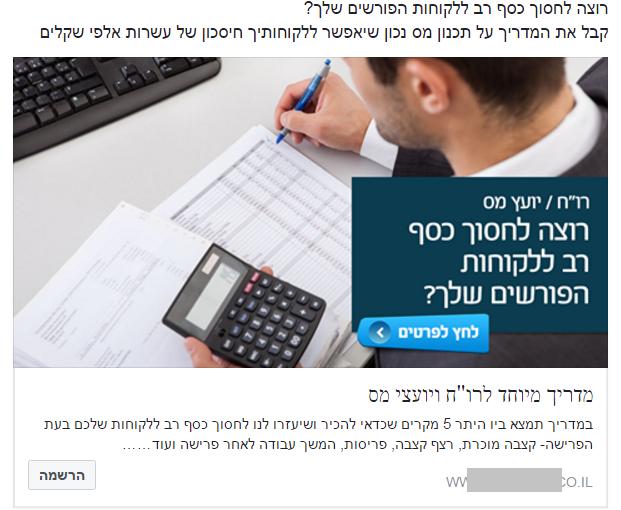 פרסום של מדריך תכנון מס